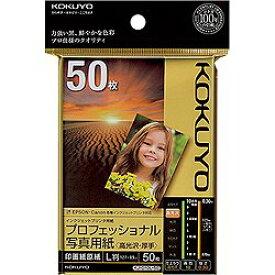 コクヨ インクジェット 写真用紙 高光沢 L判 50枚 KJ-D10L-50