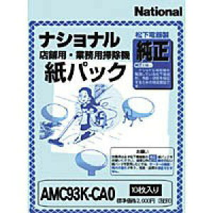 パナソニック 業務用掃除機 交換紙パック (AMC93K-CA0)