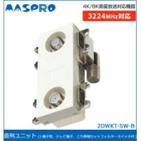 マスプロ電工 4K・8K衛星放送対応 直列ユニット 2端子型・テレビ端子・上り帯域カットフィルタースイッチ付 2DWKT-SW-B (1044551)