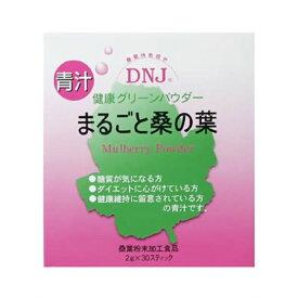トヨタマ健康食品 DNJ まるごと桑の葉 2g×30包【smtb-s】