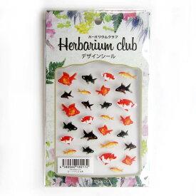 イングカワモト(Ing Kawamoto) ハーバリウムクラブ ハーバリウムシール 金魚 (両面印刷) HR-KNG-101 (1408621)