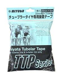 ミヤタ(MIYATA) TTP-4 5m巻×20mm幅【チューブラーリムテープ】【沖縄・離島への配送不可】【smtb-s】