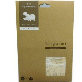 アゾンインターナショナル Wooden Art ki-gu-mi カバ (1332914)