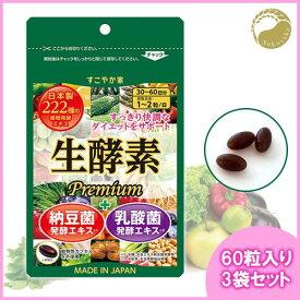 コモライフ すこやか家 生酵素 Premium 60粒入×3袋セット (1083631)【smtb-s】