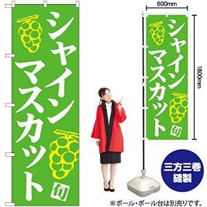のぼり屋工房 Nのぼり シャインマスカット 緑地白字 MTM W600×H1800mm 81278 (1490101)