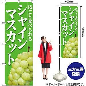 のぼり屋工房 Nのぼり シャインマスカット黄緑背景 MTM W600×H1800mm 81286 (1490109)