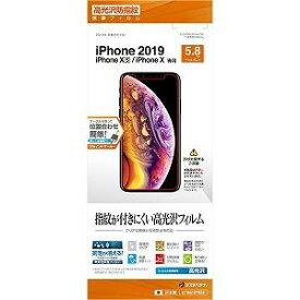 テレホンリース ラスタバナナ iPhone2019/X 5.8inch 平面保護フィルム(高光沢防指紋) G1861IP958
