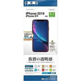 テレホンリース ラスタバナナ iPhone2019/X 6.1inch 平面保護フィルム(高光沢) P1933IP961