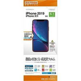 テレホンリース ラスタバナナ iPhone2019/X 6.1inch 平面保護フィルム(高光沢防指紋) G1935IP961