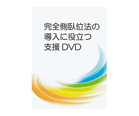 甲南医療器研究所 完全側臥位法の導入に役立つ支援DVD 7-8304-01【smtb-s】