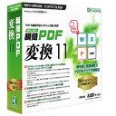アンテナハウス 瞬簡 PDF 変換 11(SRTB0)【smtb-s】