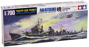 タミヤ WLアカツキ 1/700 ウォーターラインシリーズ 日本駆逐艦 暁(あかつき)【smtb-s】