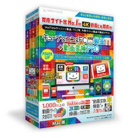 マグノリア チューブ&ニコ&FC録画11+動画変換PRO Windows版(TNICO-11W)【smtb-s】