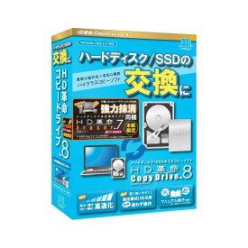 アーク情報システム HD革命/CopyDrive_Ver.8_with_Eraser(CD-804)【smtb-s】