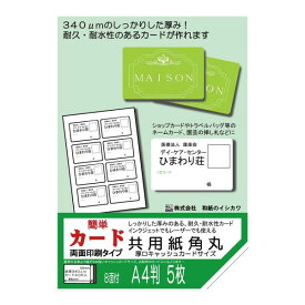 和紙のイシカワ 簡単カード 両面タイプ 共用紙角丸厚口 キャッシュカードサイズ 8面付 5枚入 5袋 OATC-1100-5P (1382856)