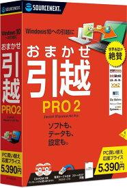 SOURCENEXT おまかせ引越 Pro 2 乗換応援版[Windows](00002792002)【smtb-s】