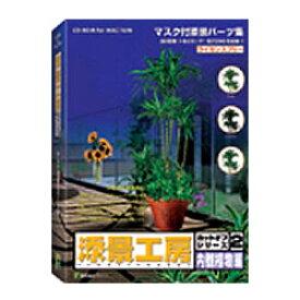 ファイン 添景工房 カットオフシリーズ 2 内観植物編 [Windows/Mac]【smtb-s】