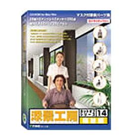 ファイン 添景工房 カットオフシリーズ 14 福祉編 [Windows/Mac]