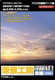 ファイン 添景工房 カットオフシリーズ 16 空編 [Windows/Mac]