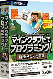 ソースネクスト マインクラフトでプログラミング!親子の入門動画[Windows/Mac](0000266040)