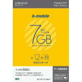 日本通信 b-mobile 7GB×12ヶ月SIM(SB)申込パッケージ(BS-IPP-7G12M-P)