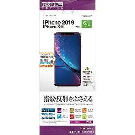 テレホンリース ラスタバナナ iPhoneX 6.1inch 平面保護フィルム(マット/指紋・反射防止) T1934IP961