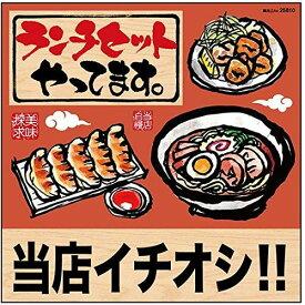 のぼり屋(Noboriya) デコレーションシール ランチ 当店イチオシ 餃子 拉麺 25810 (1384410)【smtb-s】