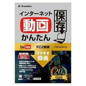 イーフロンティア インターネット動画かんたんパソコン保存(IFIK10W111)【smtb-s】
