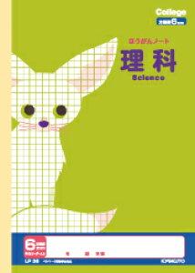キョクトウ・アソシエイツ カレッジアニマル6mm方眼ノート 理科 LP36