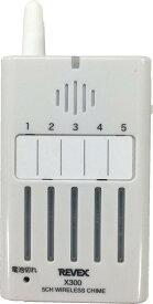 リーベックス 携帯受信チャイム (X300)【smtb-s】