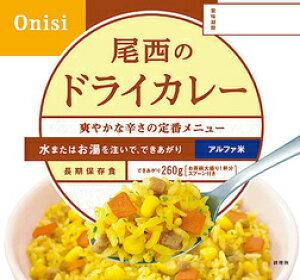 Onisi 尾西のドライカレー(アルファ米) 1001SE