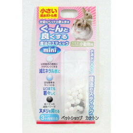 supplemarche(サプリマルシェ) 魔法のスティック 小動物用 mini