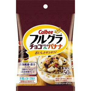 カルビー フルグラチョコバナナ化粧箱入 50g【入数:8】