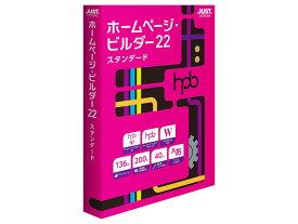 ジャストシステム ホームページ・ビルダー22 スタンダード 通常版[Windows](1236599)【smtb-s】