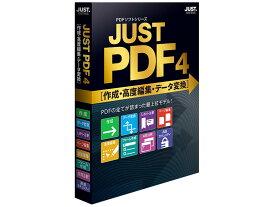 ジャストシステム JUST PDF 4 [作成・高度編集・データ変換] 通常版[Windows](1429604)【smtb-s】
