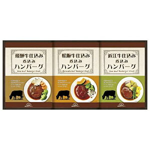 飛騨高山ファクトリー 松阪牛・近江牛・飛騨牛仕込み食べくらべハンバーグ詰合せ MOB-23