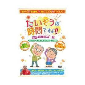 インディペンデントレーベル たいそうの時間ですよ! Vol、1昭和歌謡三昧()