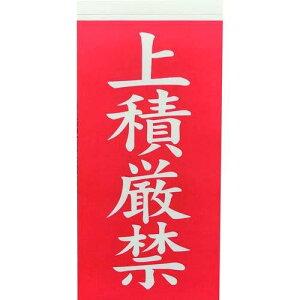 トラスコ中山 TRUSCO 荷札 「上積厳禁」文字タイプ 1シートに2枚入×10シート