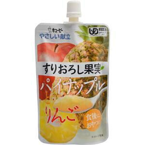 キユーピー やさしい献立 すりおろし果実 パイナップルとりんご 100g (区分4/かまなくてよい)【smtb-s】