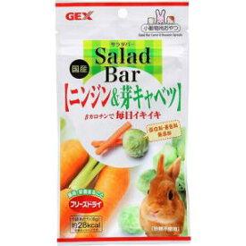 GEX(ジェックス) GEX Salada Bar ニンジン&芽キャベツ 単品