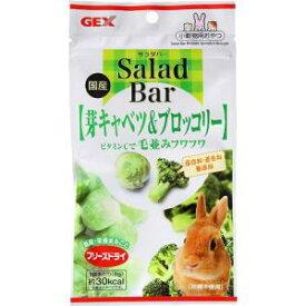 GEX(ジェックス) GEX Salada Bar 芽キャベツ&ブロッコリー 単品