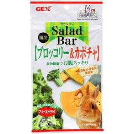 GEX(ジェックス) GEX Salada Bar ブロッコリー&カボチャ 単品