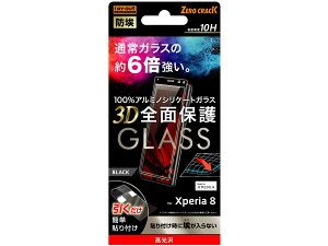 レイ・アウト Xperia 8 ガラス 防埃 3D 10H アルミノシリケート 全面保護 光沢/BK(RT-RXP8RFG/BCB)