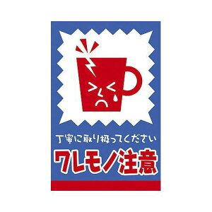タカ印 荷札シール ワレモノ 48片(4片×12シート)(25-301)