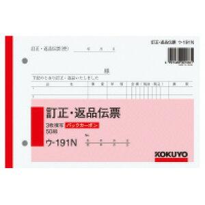 コクヨ 複写簿 バックカーボン 3枚 訂正返品伝票 B6ヨコ 50組 ウ-191
