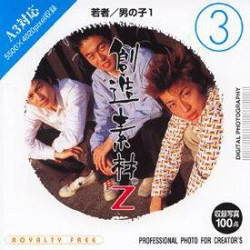 イメージランド 創造素材Z (3) 若者/男の子 1 [Windows/Mac] (935570)【smtb-s】