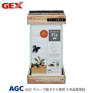 ジェックス グラステリア フィット 100