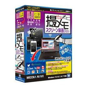 メディアナビ 撮メモ スクリーン録画Pro(MV15006)