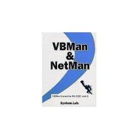システム・ラボ VBMan Control for RS-232C Ver4.0[Windows]