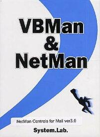 システム・ラボ NetMan Controls for Mail Ver3.0[Windows]